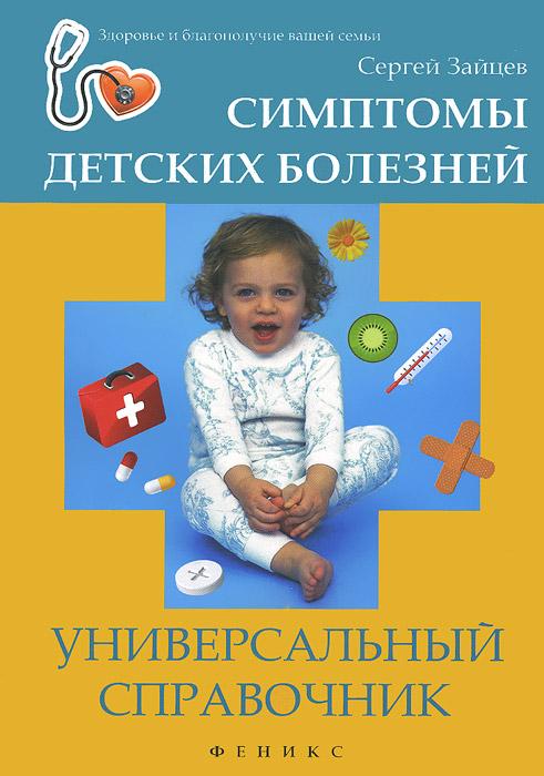 Симптомы детских болезней. Универсальный справочник12296407Перед вами книга, которая должна быть в каждом доме, у любого человека, заботящегося о здоровье своего ребенка. Здесь нет лишних сведений — только информация, которая понятна абсолютно всем и жизненно необходима: о чем предупреждает боль; как проявляются различные заболевания: что означает тот или иной симптом; когда нужно немедленно вызывать врача; какие анализы и обследования необходимы; что нужно взять в больницу: как оказать первую помощь: какие препараты обязательно должны быть в вашей аптечке.