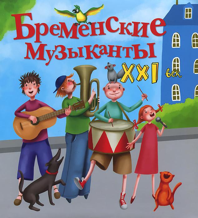 Бременские музыканты. XXI век