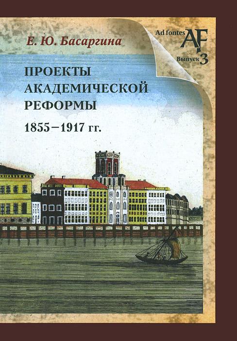 Проекты академической реформы 1855-1917 гг. ( 978-5-4469-0022-0 )