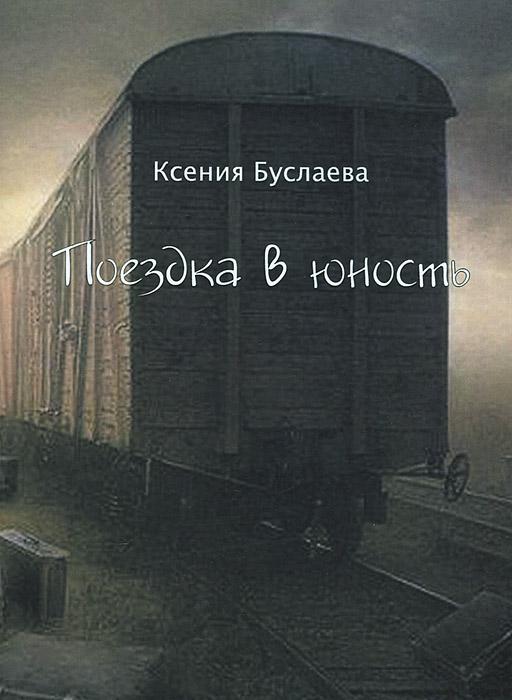 Ксения Буслаева Поездка в юность