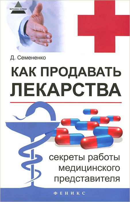 Как продавать лекарства. Секреты работы медицинского представителя ( 978-5-222-22689-6 )