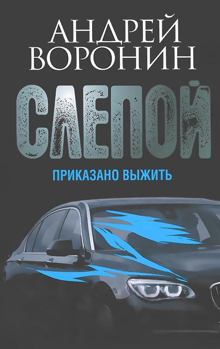 Андрей Воронин Слепой. Приказано выжить
