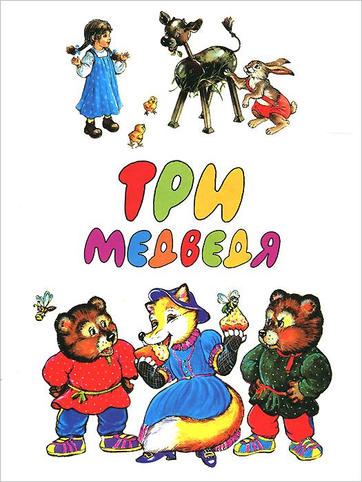 Три медведя. Русские народные сказки