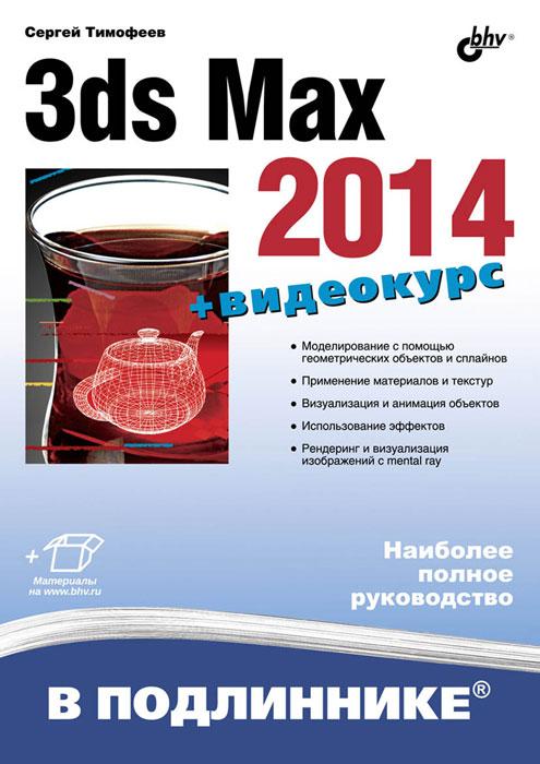 3ds Max 2014 ( 978-5-9775-3312-6 )
