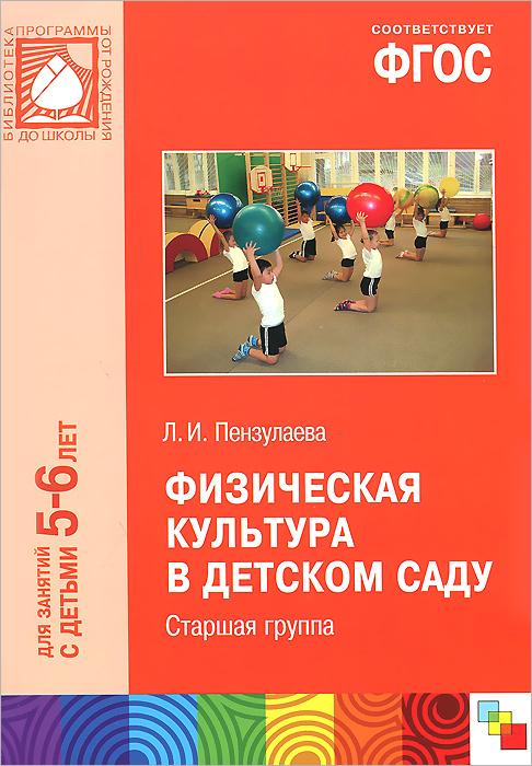 Физическая культура в детском саду. Старшая группа