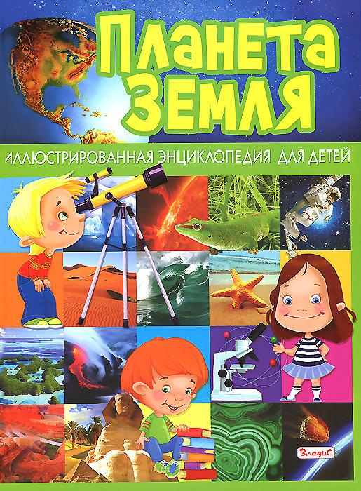 Планета Земля. Иллюстрированная энциклопедия для детей