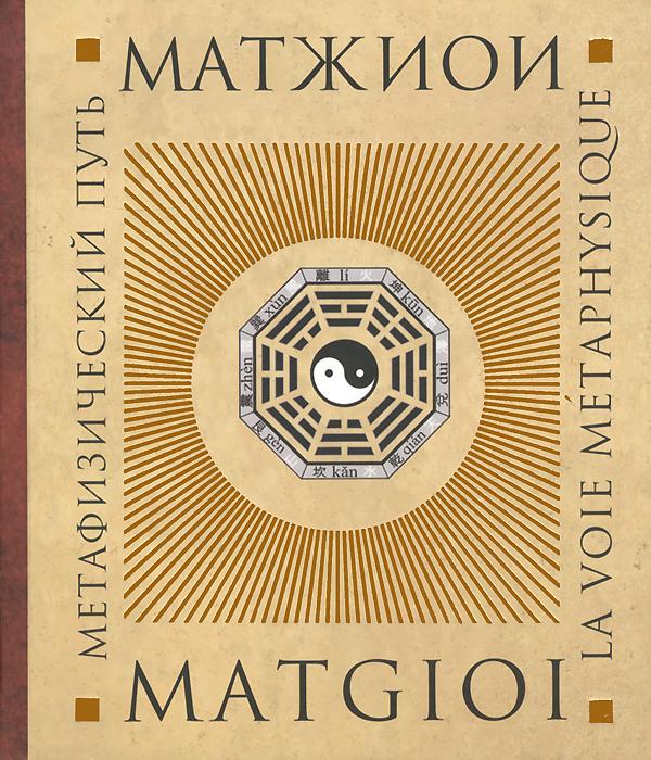 Метафизический путь