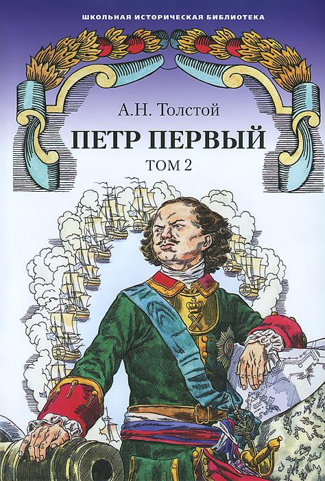 Петр Первый. В 2 томах (комплект из 2 книг)