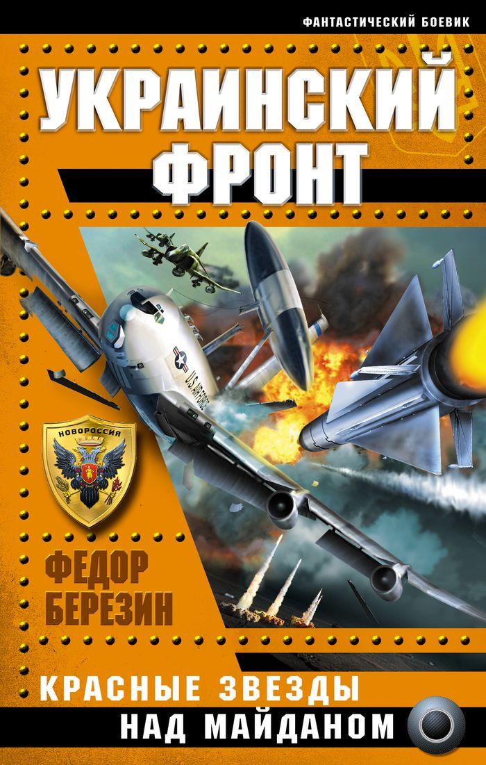 Украинский фронт. Красные звезды над Майданом