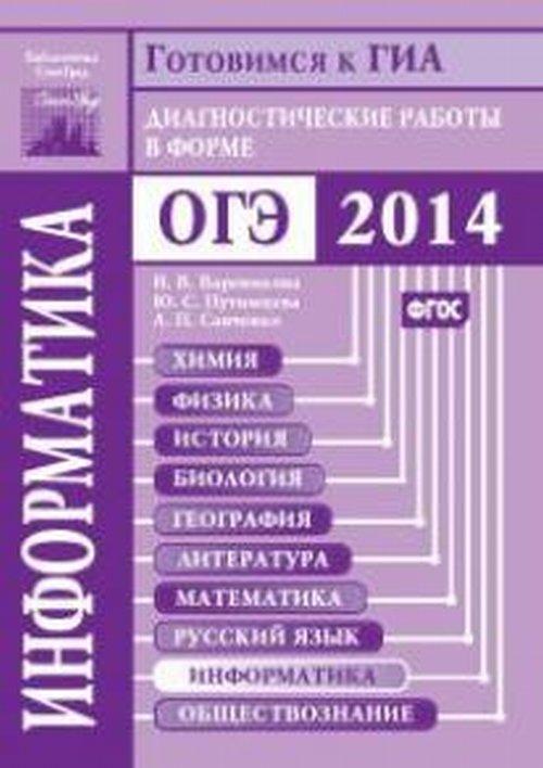 Готовимся к ГИА. Информатика. Диагностические работы в форме ОГЭ 2014 .