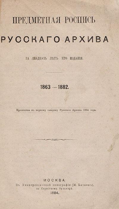 Предметная роспись русского архива