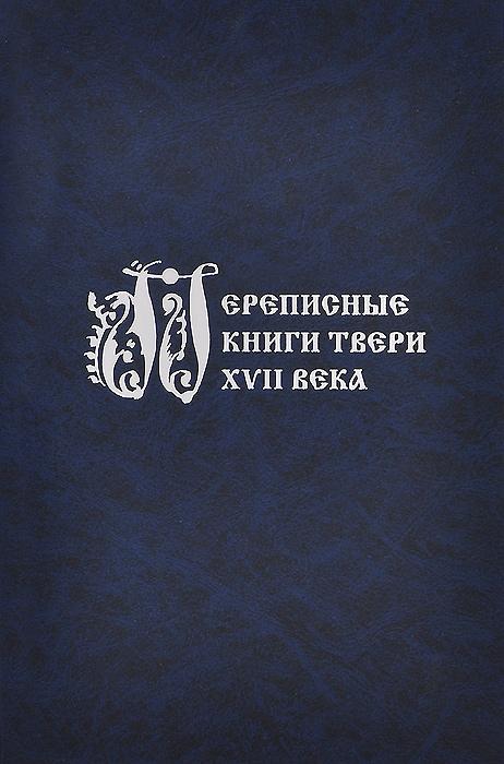 Переписные книги Твери XVII века