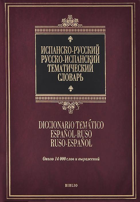 Испанско-русский, русско-испанский тематический словарь / Diccionario Tematico Espanol-Ruso Ruso-Espanol