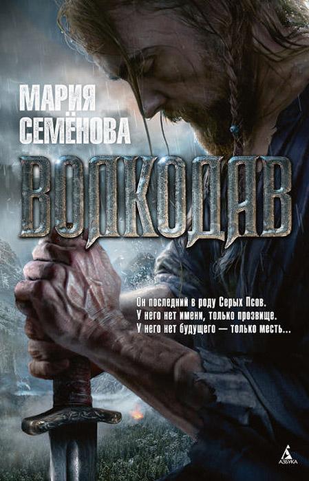 Мария Семенова Волкодав