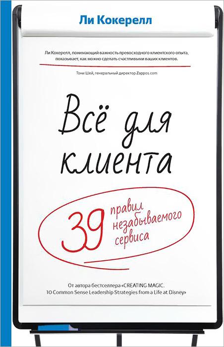 Zakazat.ru Всё для клиента. 39 правил незабываемого сервиса. Ли Кокерелл