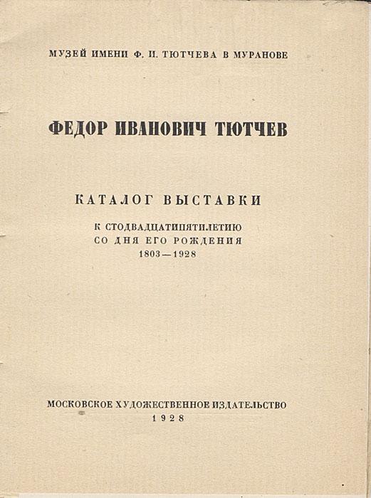 Ф.И. Тютчев. Каталог выставки