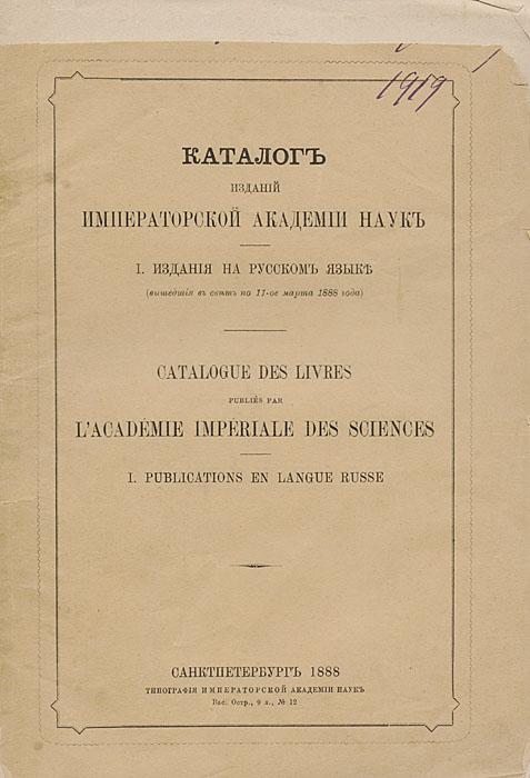 Каталог изданий императорской Академии наук. Издания на русском языке
