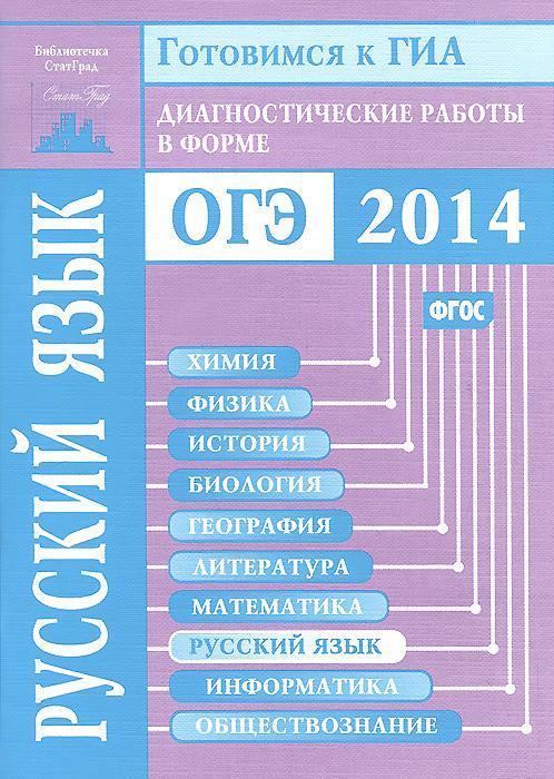 Русский язык. Готовимся к ГИА. Диагностические работы в форме ОГЭ 2014