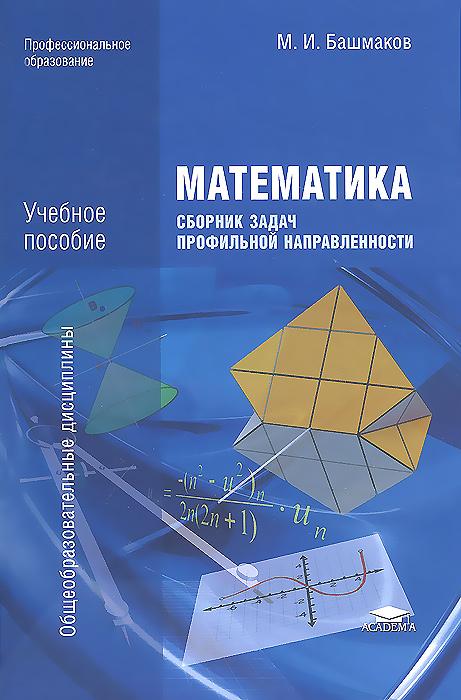 Математика. Сборник задач профильной направленности. Учебное пособие
