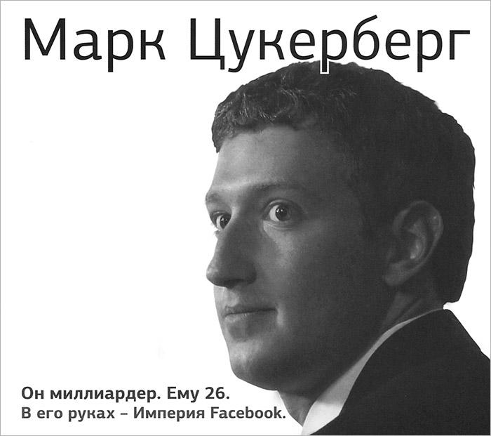 Марк Цукерберг (аудиокнига MP3)12296407Марк Цукерберг. В свои 20 лет он создал первую версию уникальной социальной платформы для общения Facebook, получившей всемирную известность. О становлении компании Facebook, о ее структуре и принципах, о ее миссии, о своей роли в ее развитии и просто о себе — от первого лица молодого миллиардера.