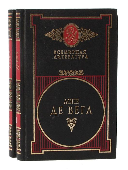 Лопе де Вега. Избранные сочинения в 2 томах (комплект)