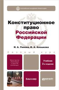 Конституционное право Российской Федерации. Учебно-практическое пособие