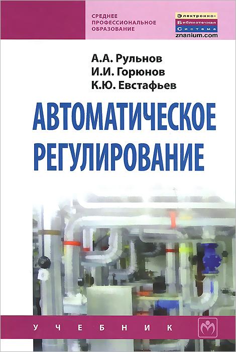 Автоматическое регулирование. Учебник