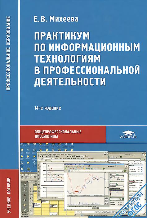 Практикум по информационным технологиям в профессиональной деятельности. Учебник