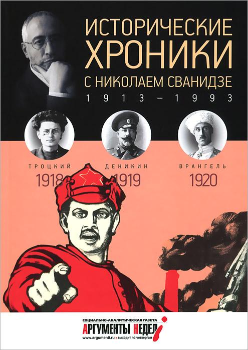 Исторические хроники с Николаем Сванидзе. 1918-1919-1920 ( 978-5-367-03022-8 )