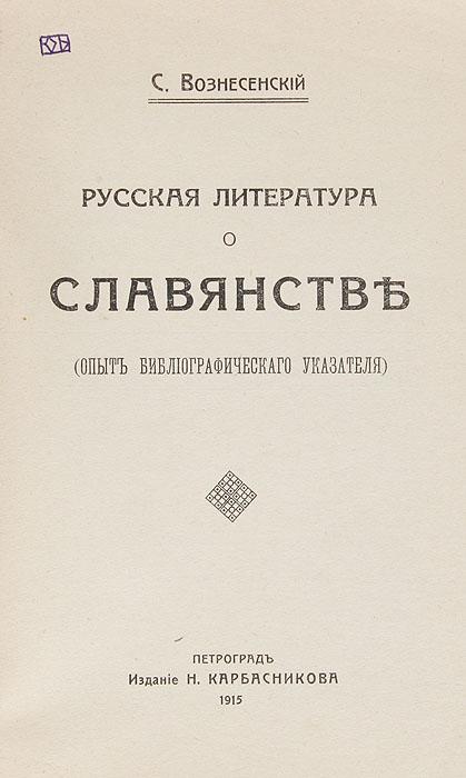 Русская литература о славянстве