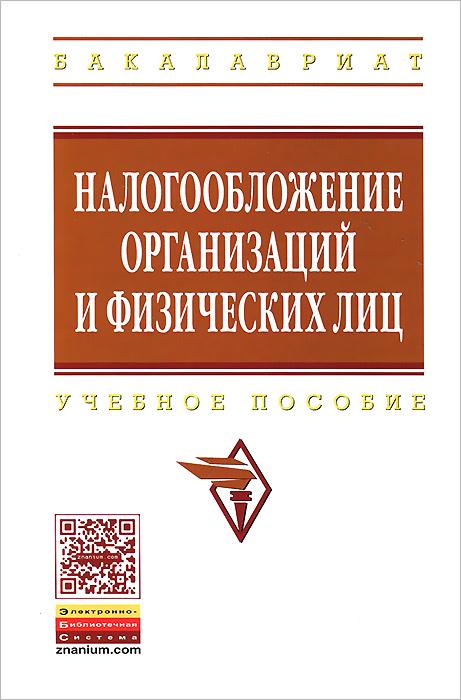 Налогообложение организаций и физических лиц. Учебное пособие