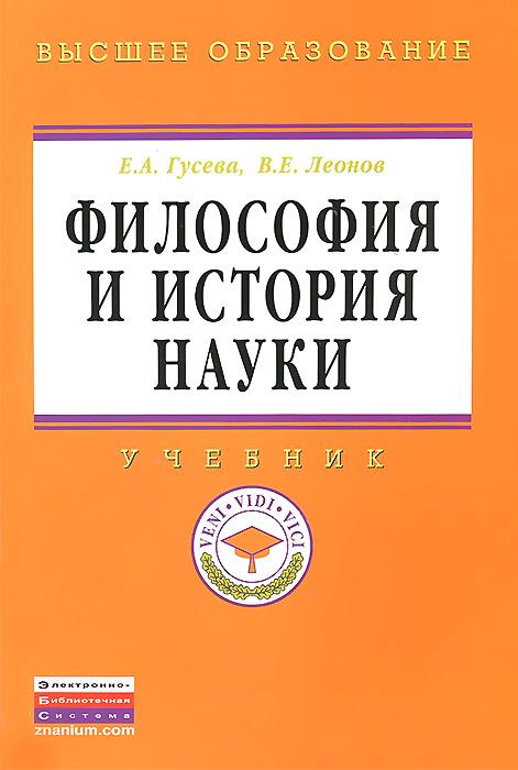 Философия и история науки. Учебник