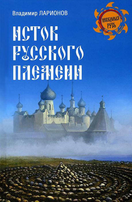 Исток русского племени