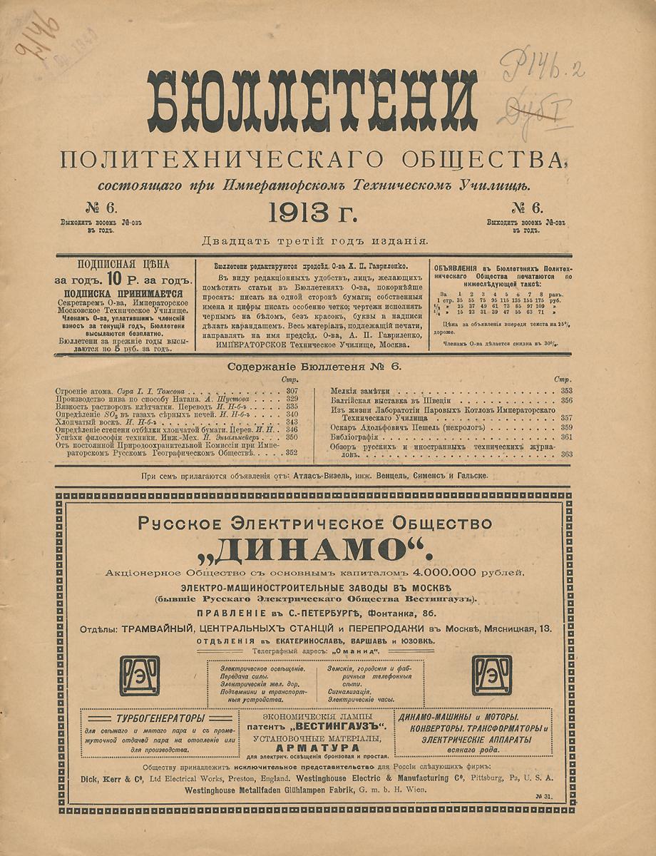Бюллетени Политехнического общества, №6, 1913