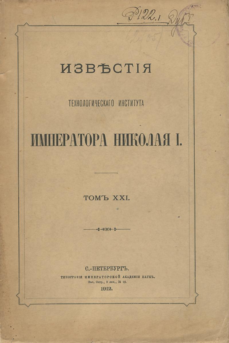 Известия технологического института Императора Николая I. Том 21