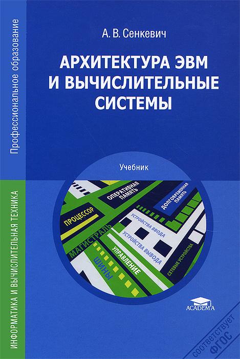 Архитектура ЭВМ и вычислительные системы. Учебник