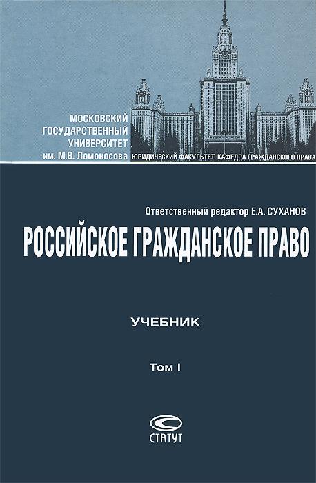 Российское гражданское право. Учебник. В 2 томах. Том 1