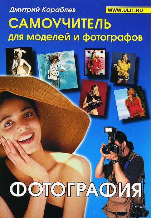 Фотография. Самоучитель для моделей и фотографов