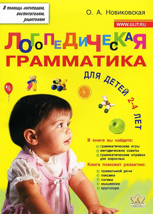 Логопедическая грамматика для малышей. Для детей 2-4 лет