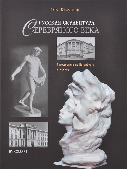 Русская скульптура Серебряного века. Путешествие из Петербурга в Москву