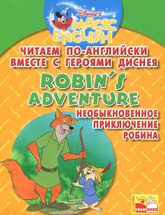 Robin's Adventure / Необыкновенное приключение Робина. Читаем по-английски вместе с героями Диснея