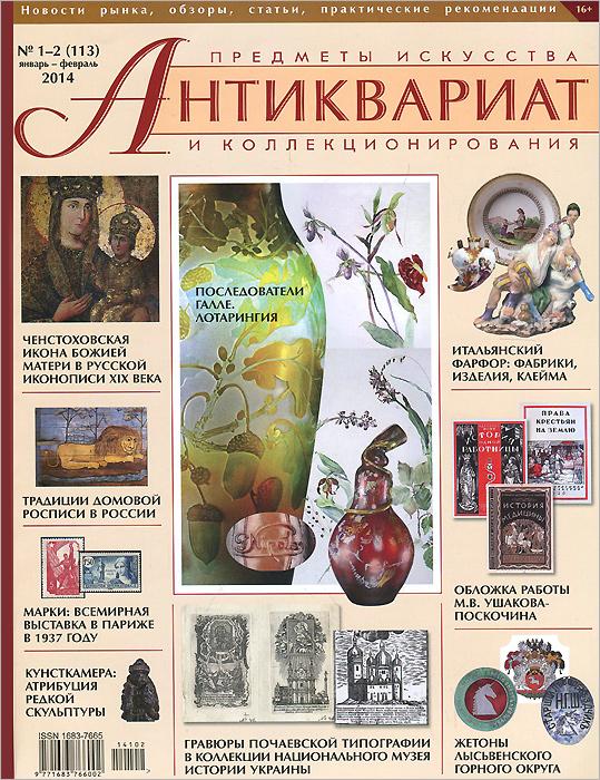 Антиквариат, предметы искусства и коллекционирования, №1-2 (113), январь-февраль, 2014