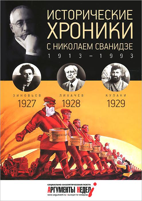 Исторические хроники с Николаем Сванидзе. 1927-1929 ( 978-5-367-03025-9 )