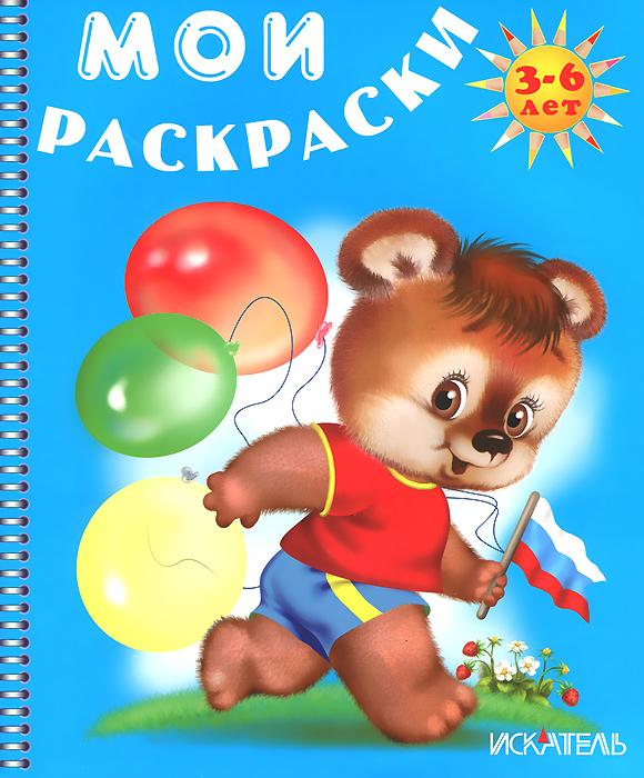 Медвежонок с флагом. Раскраска. 3-6 лет