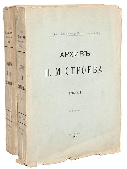Архив П. М. Строева. В 2 томах (комплект)