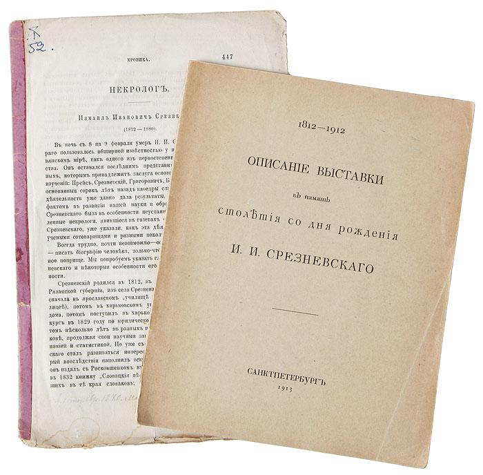Описание выставки в память столетия со дня рождения И. И. Срезневского. Некролог