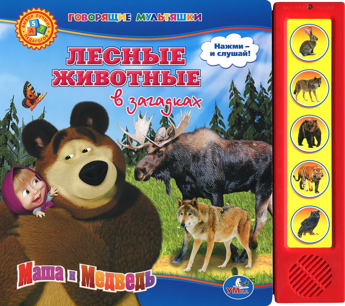 Маша и Медведь. Лесные животные в загадках. Книжка-игрушка