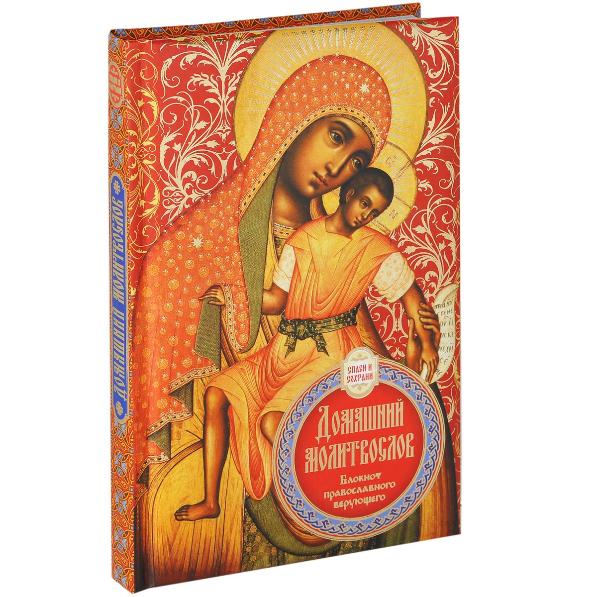 Домашний молитвослов. блокнот православного верующего