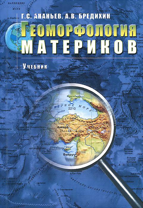 Геоморфология материков. Учебник