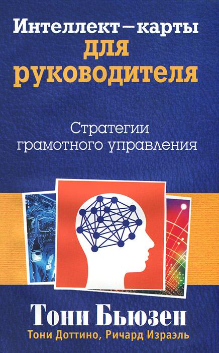 Интеллект-карты для руководителя. Стратегии грамотного управления ( 978-985-15-2121-6 )